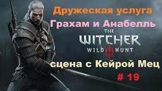 Прохождение The Witcher 3: Wild Hunt Дружеская услуга Кейра Мец # 19