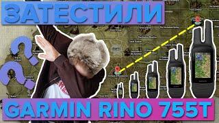 Тест на дальность GARMIN Rino 755T Удивляет!