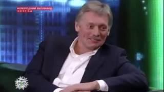 Если Путин уйдет на пенсию, что тогда будете делать вы? Песков: Я тогда уже умру