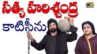 Satya Harischandra Drama || Kati Scene By Samuel & Ratnasri || Drama Padyalu || Musichouse27