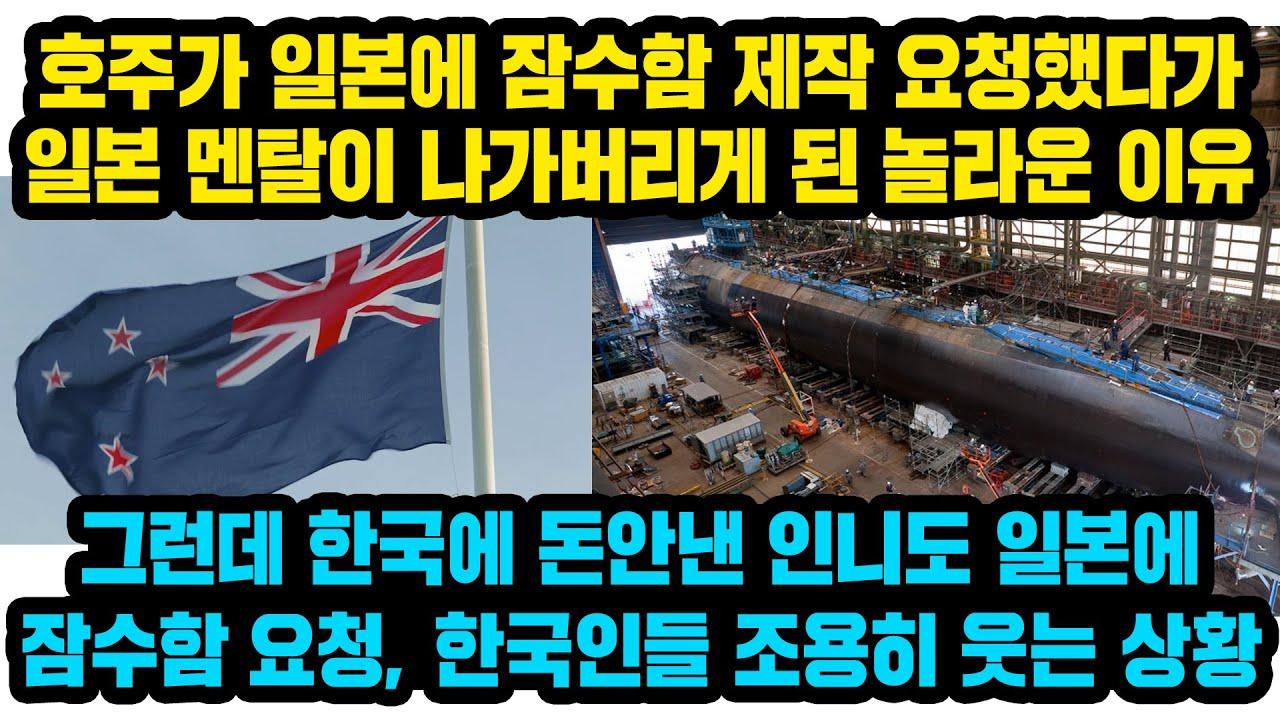 호주가 일본에 잠수함 제작 요청했다가 일본 멘탈이 나가버리게 된 놀라운 이유, 그런데 한국에 돈안낸 인니도 일본에 잠수함 요청, 한국인들 조용히 웃는 상황