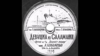 ДЕВУШКА ИЗ САЛАМАНКИ исп. А. Коваленко грампластинка запись 1548