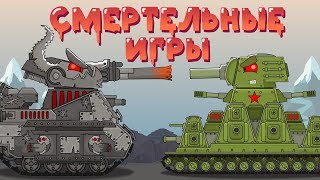 Deadly games. Cartoons about tanks