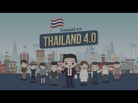 THAILAND 4.0 - ประเทศไทย ยุค 4.0 - (ภาษาไทย)