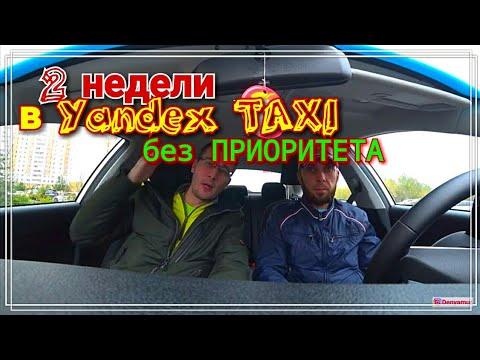 Заработал в Yandex TAXI за две недели без бренда и приоритета!