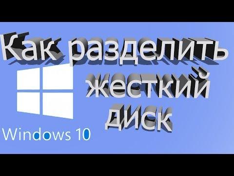 Как разбить диск в Windows 10. Разделить на диски C и D
