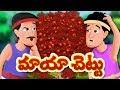 మయా చెట్టు | Maya Chettu | Magical Tree | Magical Stories | Telugu Kathalu | Moral Stories For Kids