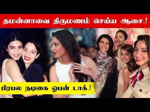 I Wish to Marry With Tamannaah - Famous Actress Open Talk   Samantha   Shruti Haasan   Kollywood