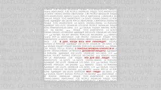 Мот - Люди (премьера трека, 2020)