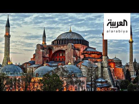 يونسكو تدخل على خط -آيا صوفيا- في تركيا