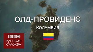 """Сериал Би-би-си """"Острова"""": Олд-Провиденс - BBC Russian"""