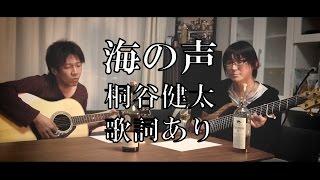パラレルドッグス、ボーカルとベースによる桐谷健太の海の声のカバー パ...