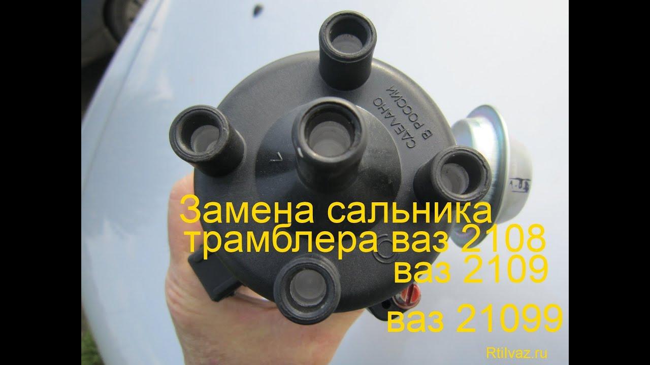 Как снять и установить сальник трамблера ваз 2108-21099 ...