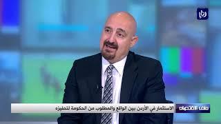 الاستثمار في الأردن بين الواقع والمطلوب - (15-6-2019)
