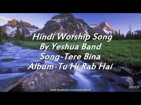 Tere Bina (Lyrics)(Tu Hi Rab Hai) Song By Yeshua Band