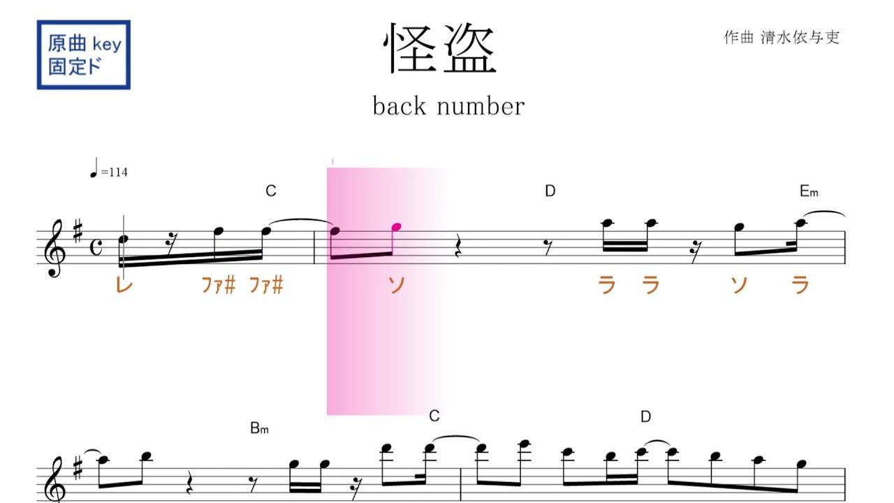 怪盗(back number バックナンバー)ドラマ『恋はDeepに』主題歌 原曲key固定ド読み /ドレミで歌う楽譜【コード付き】