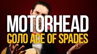 Как играть соло на электрогитаре Ace Of Spades Motorhead табы - Уроки игры на гитаре Первый Лад(Урок как играть соло на гитаре из песни Ace Of Spades Motorhead с табами и аккордами. Всем привет. Сегодня на разборе..., 2016-04-28T17:23:21.000Z)