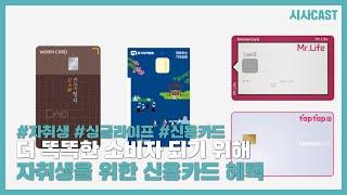 더 똑똑한 소비자 되기 위해, 자취생을 위한 신용카드 …