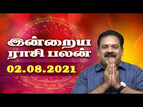 02.08.2021 | Indraya Rasi Palan | Today Rasi Palan | 9444453693 | Daily Rasi Palan | Swasthik Tv