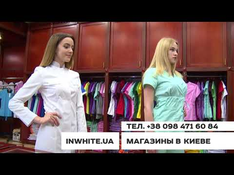Модная медицинская одежда In White