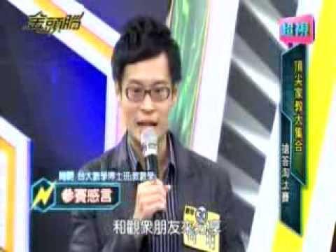 (金頭腦) 頂尖數學名師尚明談【學習的真諦】