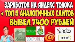 ✔️Заработок на Яндекс Толока и ✔️5 аналогичных сайтов для заработка на заданиях