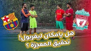 تحدي نصف نهائي دوري أبطال اوروبا برشلونة ضد ليفربول !! ( من الأفضل محمد صلاح أو ميسي !! )