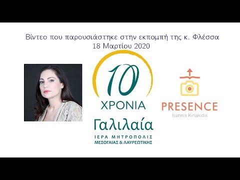 Παρουσίαση της Γαλιλαίας στην εκπομπή της κ. Φλέσσα 18 Μαρτίου 2020