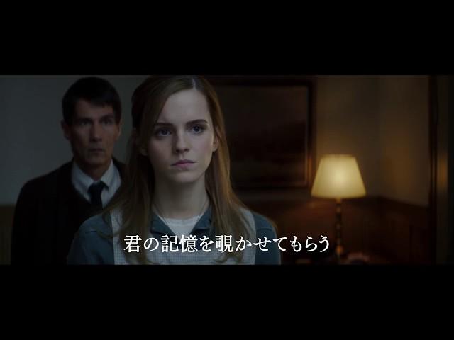 映画『リグレッション』予告編