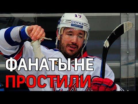 Хоккеиста Илью Ковальчука освистали во время матча. Новости спорта