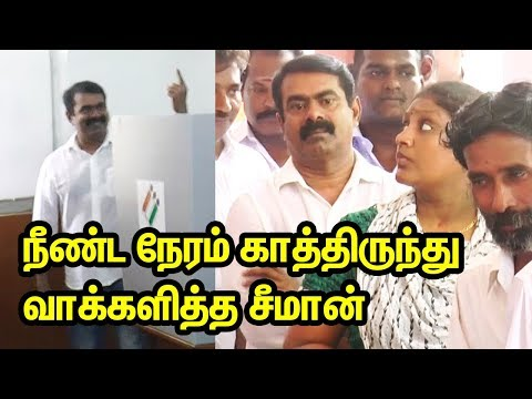 நீண்ட நேரம் காத்திருந்து வாக்களித்த சீமான்  | Seeman | Election 2019 | TTN