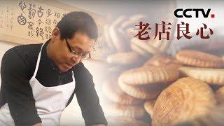 [中华优秀传统文化]老店良心| CCTV中文国际