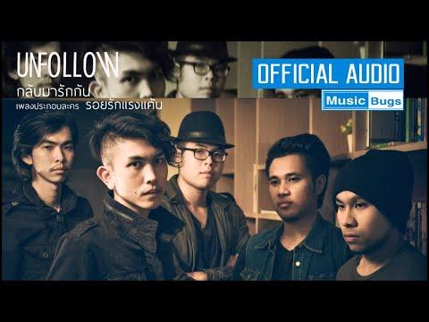 เพลงกลับมารักกัน - Unfollow Feat.โยษิตา หวังสุข (Ost. รอยรักแรงแค้น) [Official Audio]