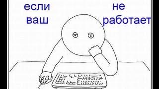 Что делать если компьютер не работает(Заставьте своего железного друга работать! И удивите вашу девушку))), 2013-05-10T16:53:04.000Z)