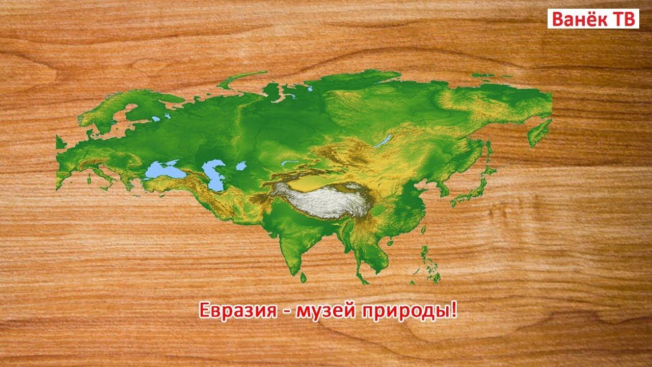 Видео про евразию