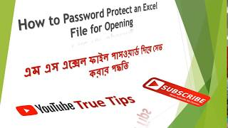 How to Password Protect an Excel File for Opening Bangla
