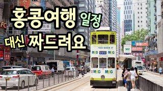 홍콩 여행 2박…