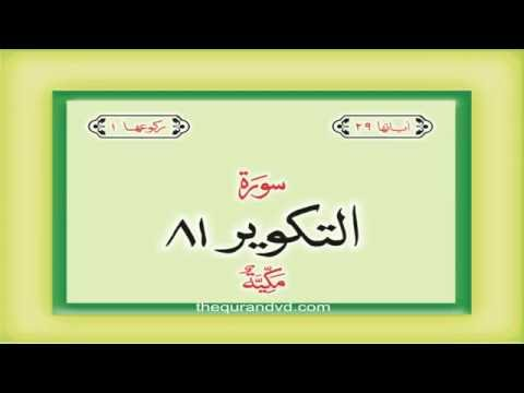 81. Surah At Takwir  with audio Urdu Hindi translation Qari Syed Sadaqat Ali