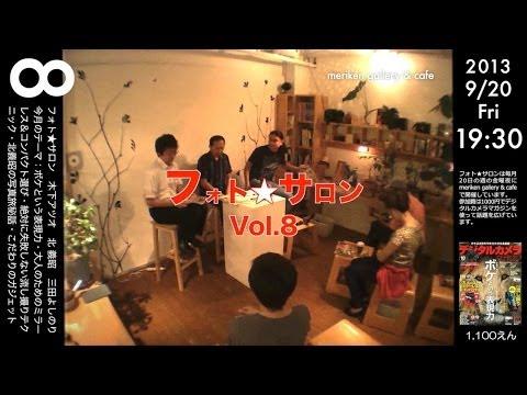 (番組)2013/9/20・フォト★サロンvol.8 -meriken gallery & cafe-(115分)