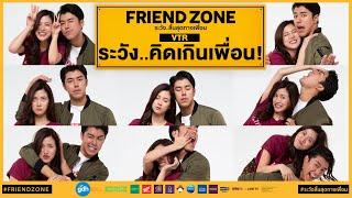 FRIEND ZONE : VTR ระวัง..คิดเกินเพื่อน