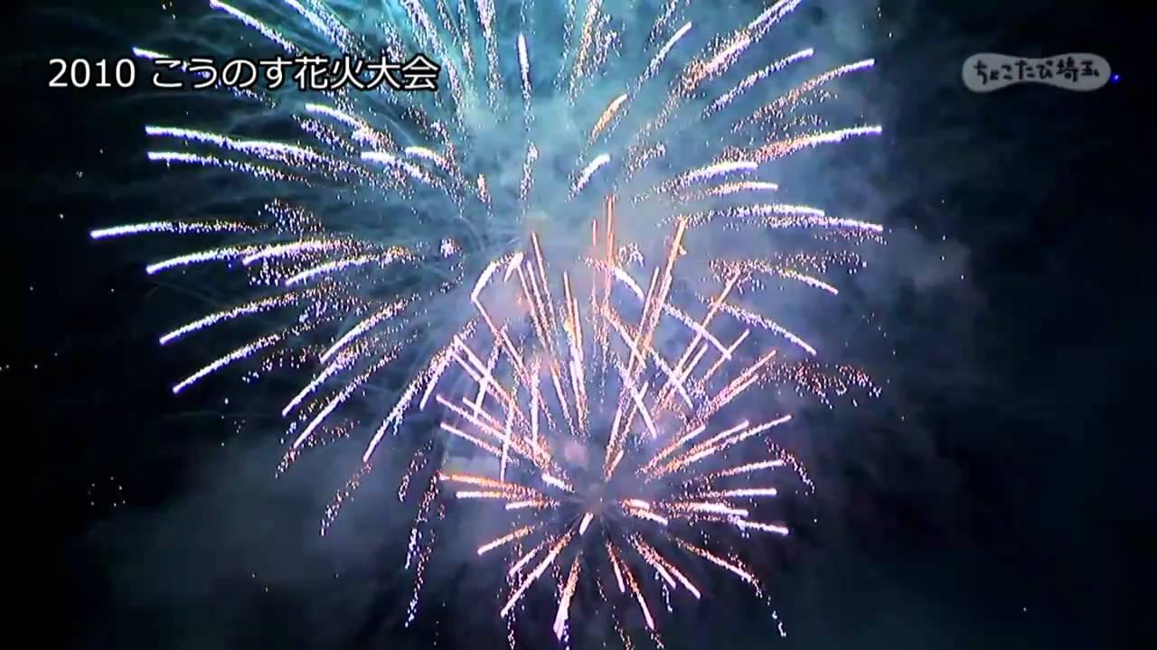 今日 の 花火 大会 埼玉 県