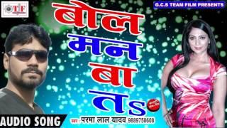 बोल मन बा तs~Parma Lal Yadav~Sutala Me Roje Sugharawela~Latest Song 2017~Team Film