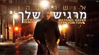 אושר כהן - מרגיש שלך (Matanel Haver & Ofek Yom-Tov Remix)
