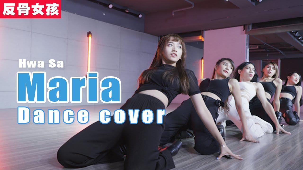 【Hwa Sa - Maria Cover /Dance Cover 】反骨女孩DD69出道囉🔥 @抱歉了培根  @我是蕾菈I'm Lyla @小廢物語謙   @Aries艾瑞絲  @琳妲-林羿禎