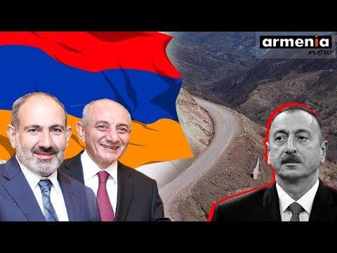 Армения и Арцах строят третью дорогу!! О чем думает Алиев?