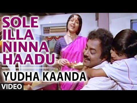 Sole Illa Ninna Haadu    yuddha kanda II Ravichandran & Poonam Dhillon