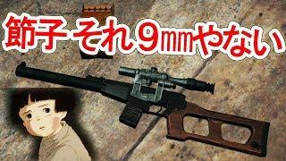 9mm弾でVSSとM9撃てると思ってる奴ちょっと来い【実銃解説】NHG