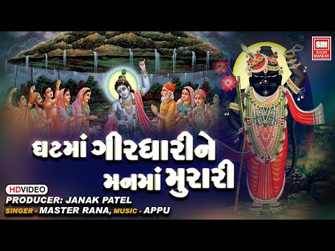 Ghat Ma Girdhari Ne Man Ma Morari : ઘટમાં ગિરધારીને મનમાં મોરારી : Master Rana : Soormandir Gujarati