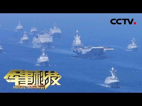 《军事科技》 点兵2018:武器装备大看台(国内篇下) 20190105   CCTV军事