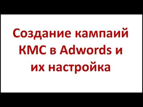 видео: Создание кампаний КМС в adwords и их настройка - Шаг #12